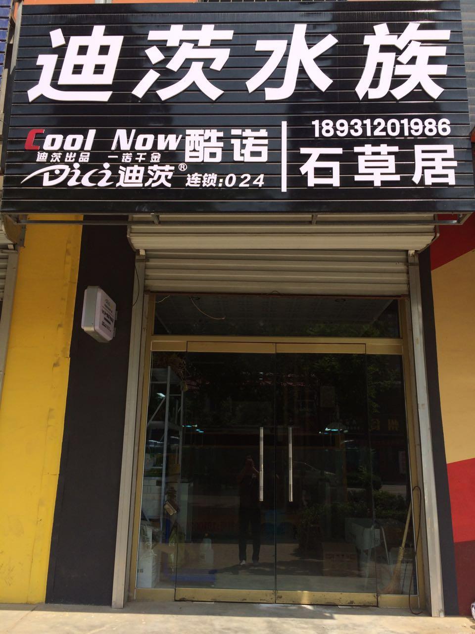 河北省保定市水族加盟店