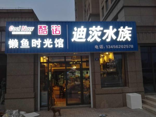 浙江嘉兴海宁水族馆加盟店
