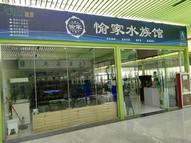 河南郑州水族馆加盟店