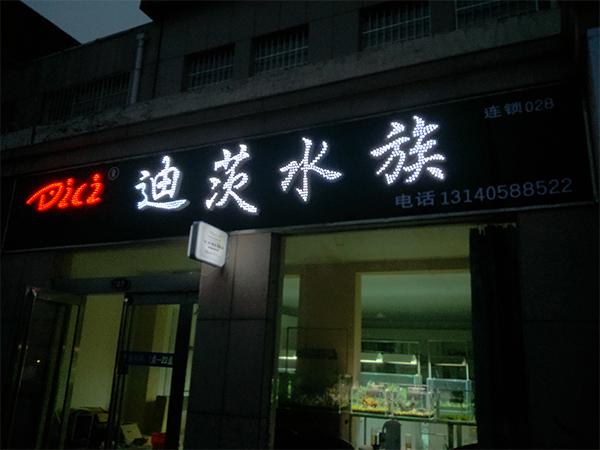 河南省水族加盟店