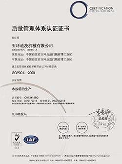 迪茨质量管理体系认证证书中文版