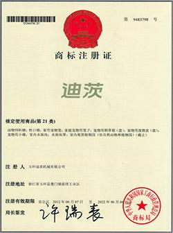 迪茨商标注册证中文版