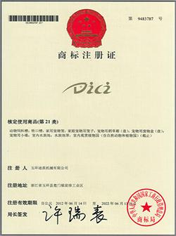 迪茨商标注册证英文版