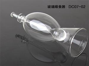 迪茨玻璃喂食器DC07-02使用方法