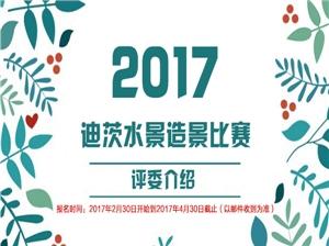 2017年迪茨水族水草造景比赛正式启动