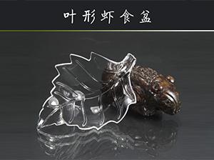 草丛工场亚克力叶形虾食盆