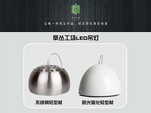 草丛工场精品LED吊灯